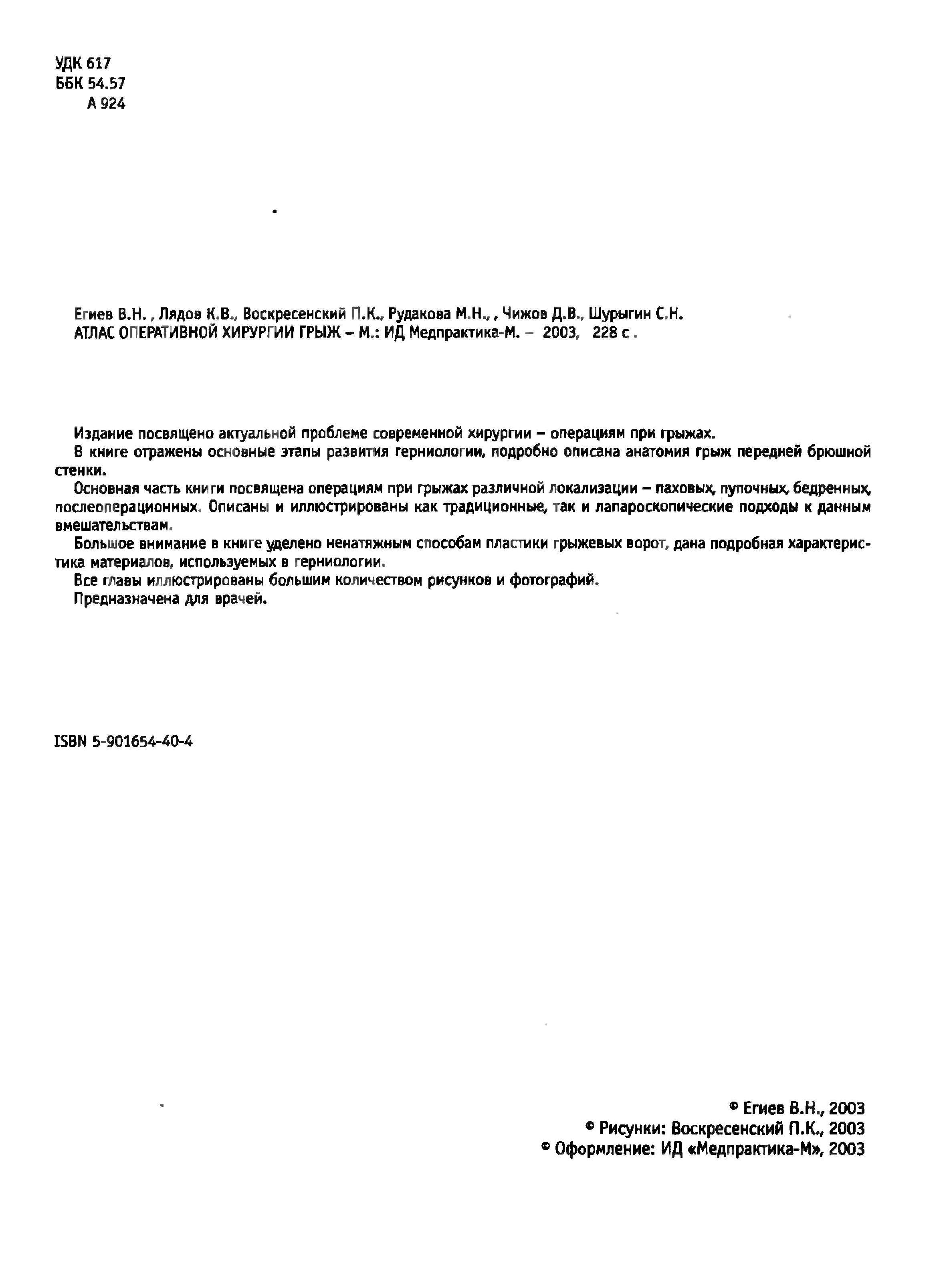 ГРЫЖИ ЕГИЕВ В.Н ВОСКРЕСЕНСКИЙ П.К СКАЧАТЬ БЕСПЛАТНО