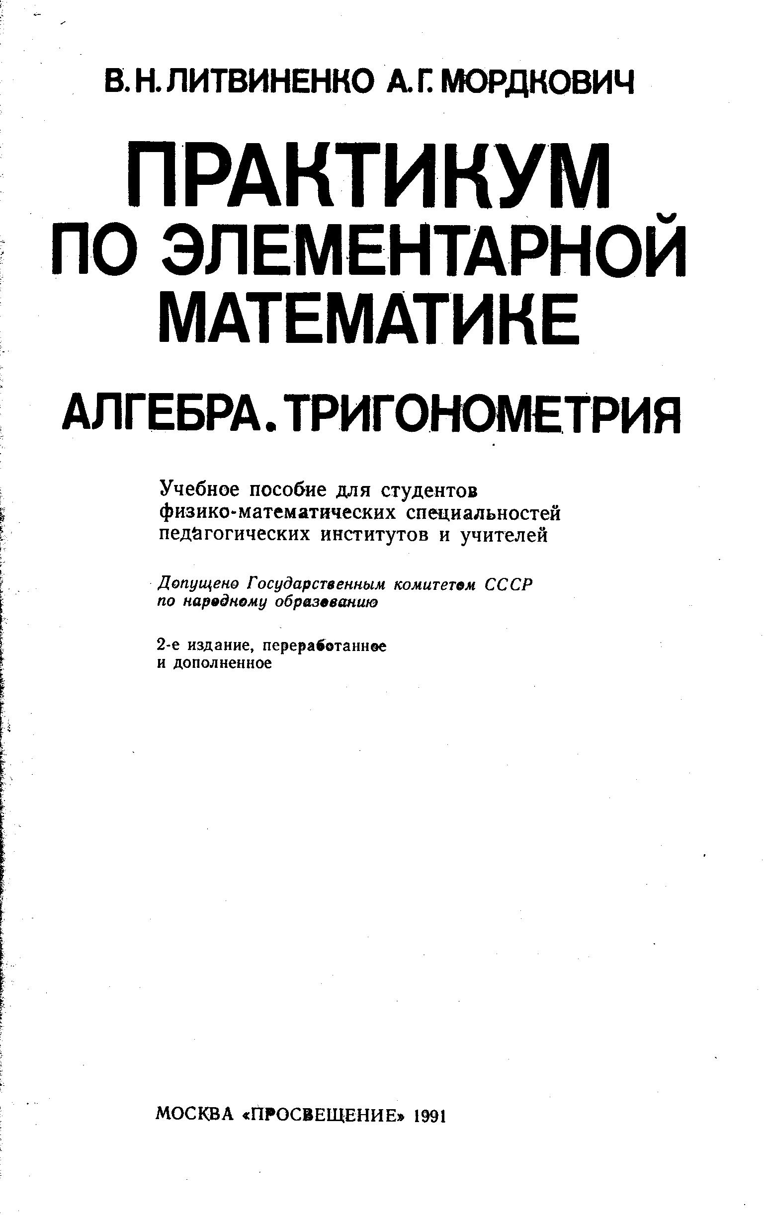 Решебник Литвиненко И Мордкович