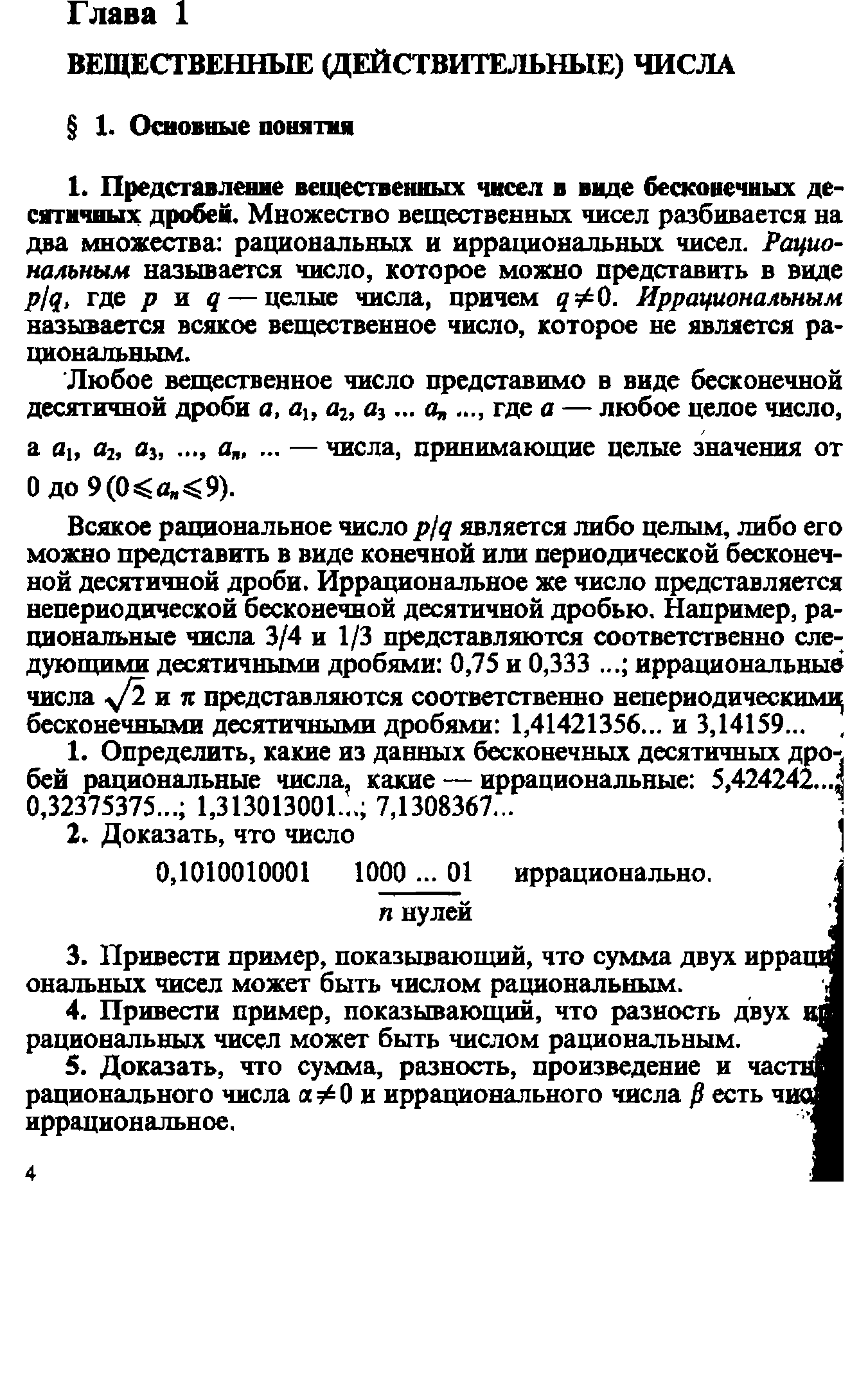 Решебник Ермаков Сборник Задач Онлайн
