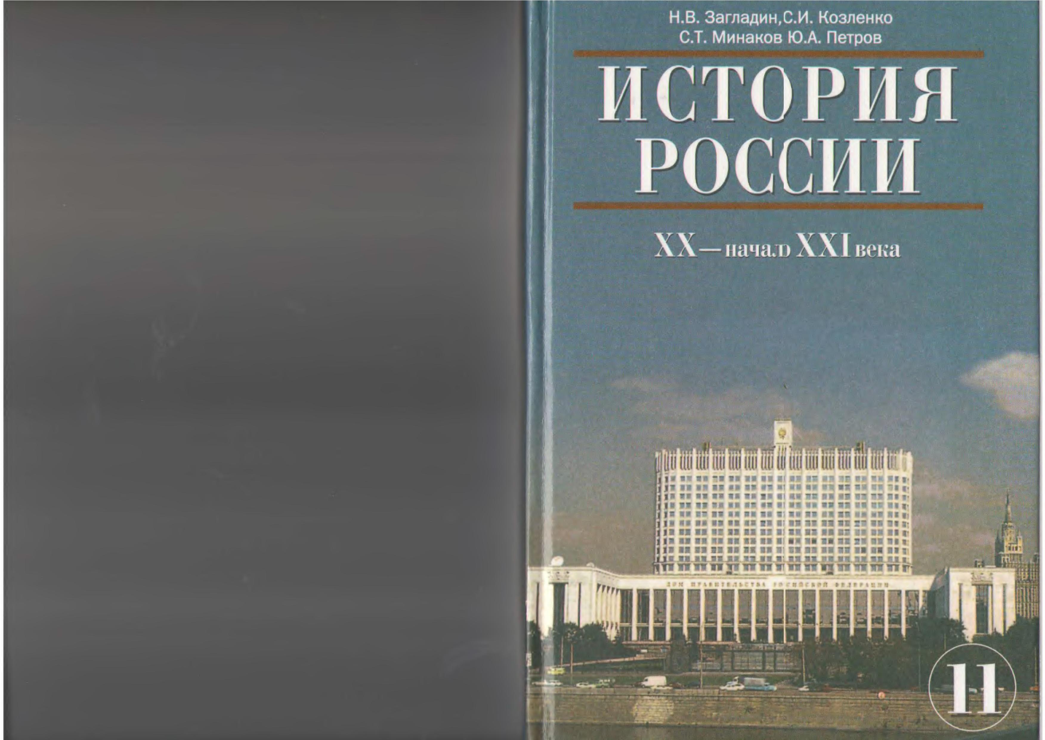 11 россии ответы история гдз класс