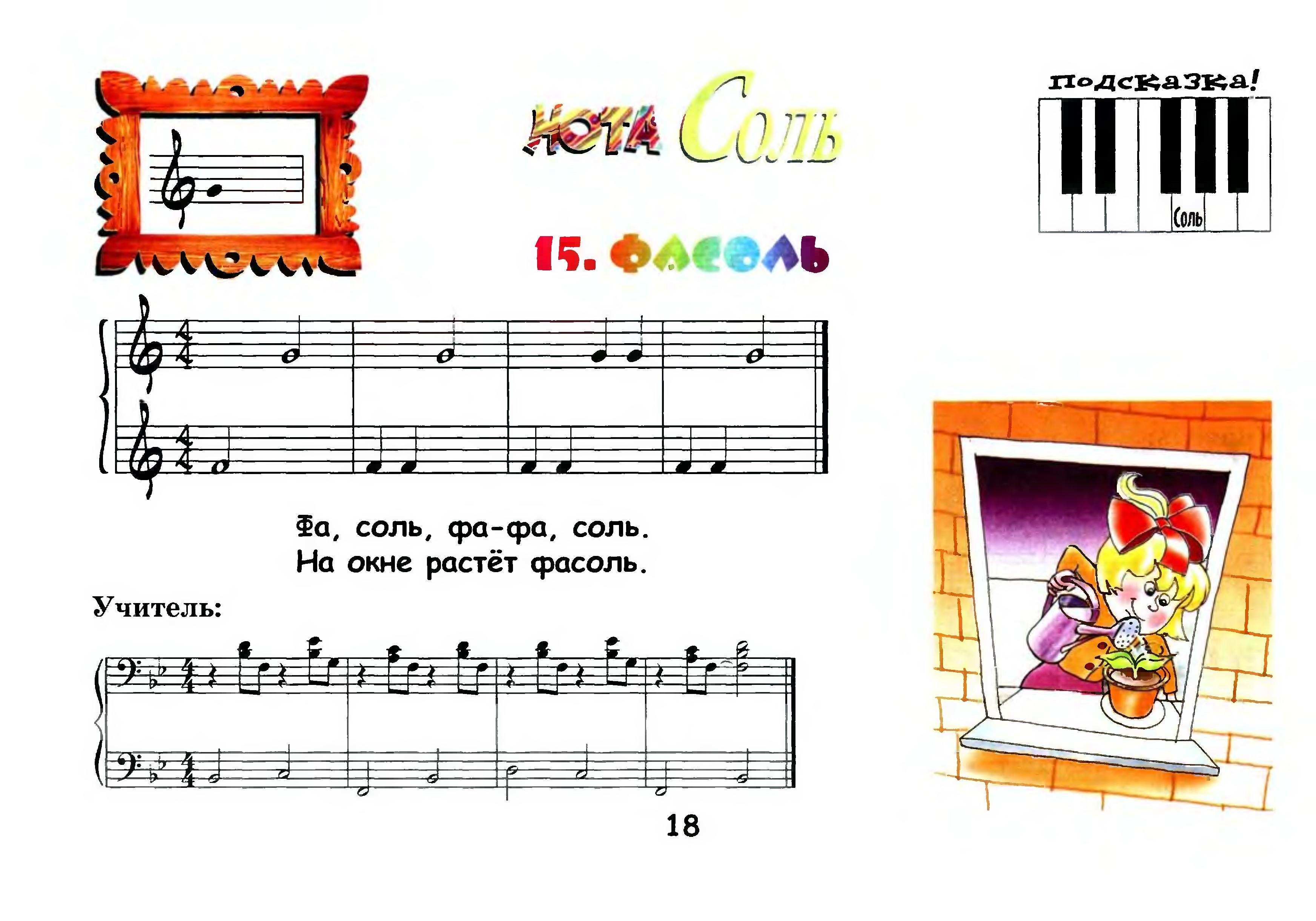 ноты пианино для начинающих картинки верхнем баргузине воздух