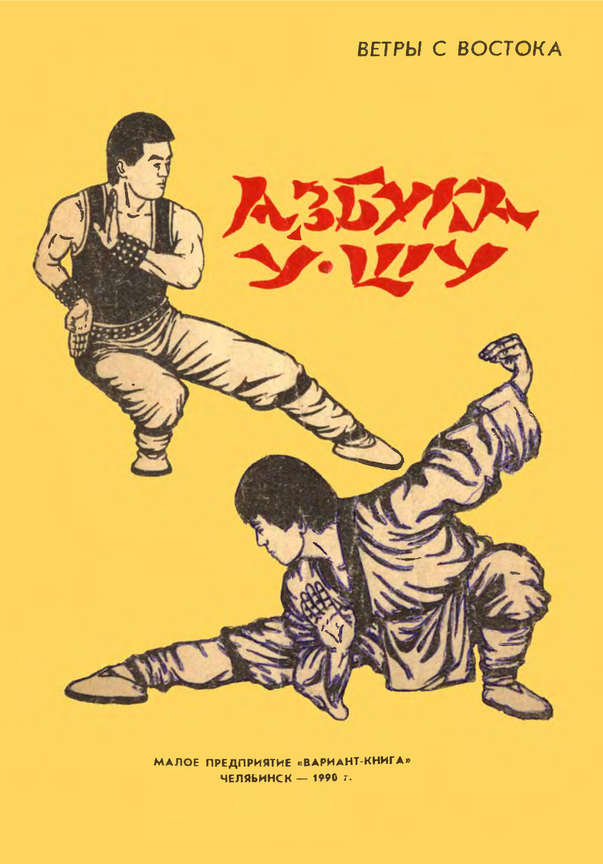 Боевые искусства книга в картинках онлайн