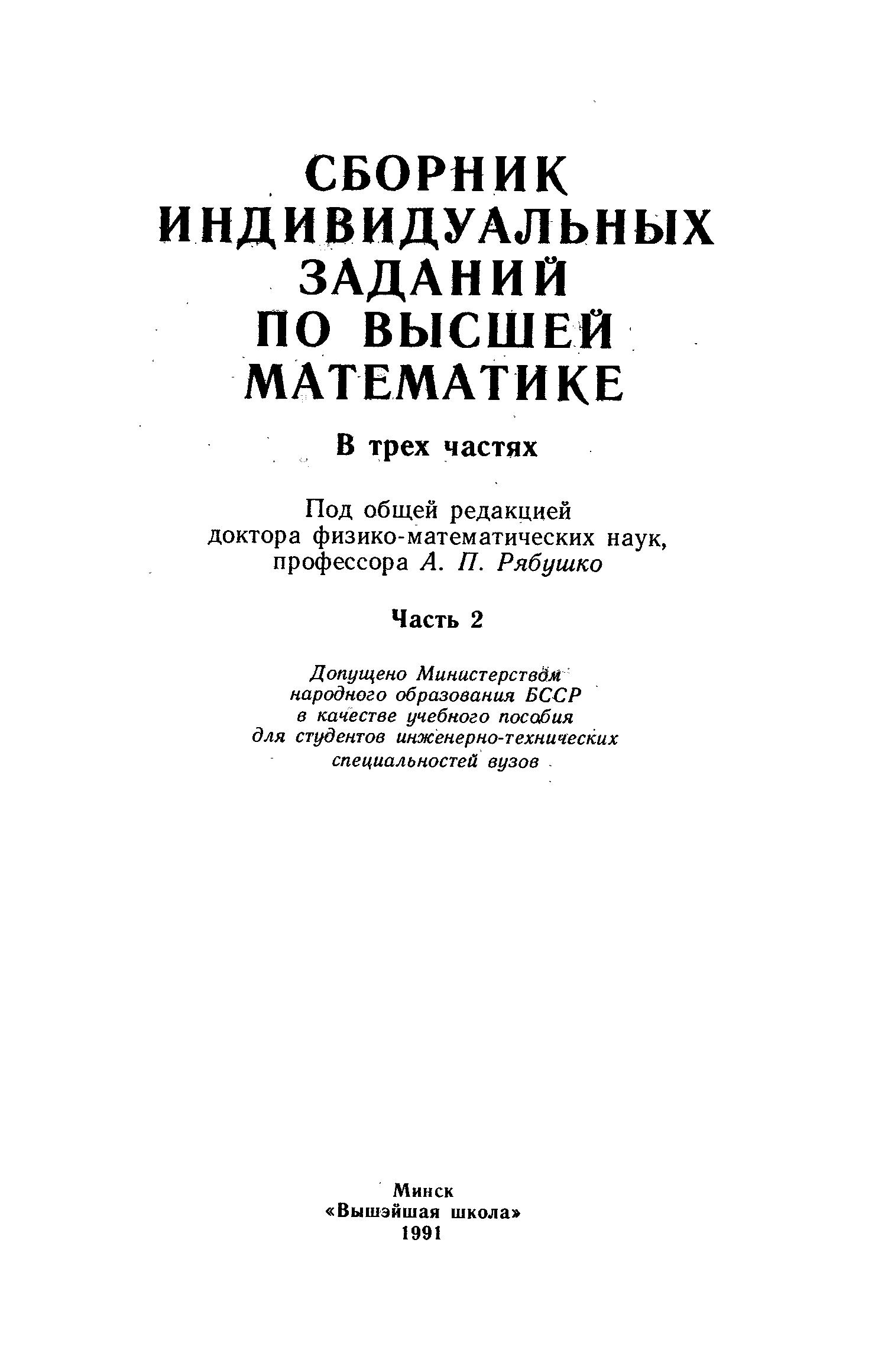 По высшей математике к подольский сборнику решебник задач