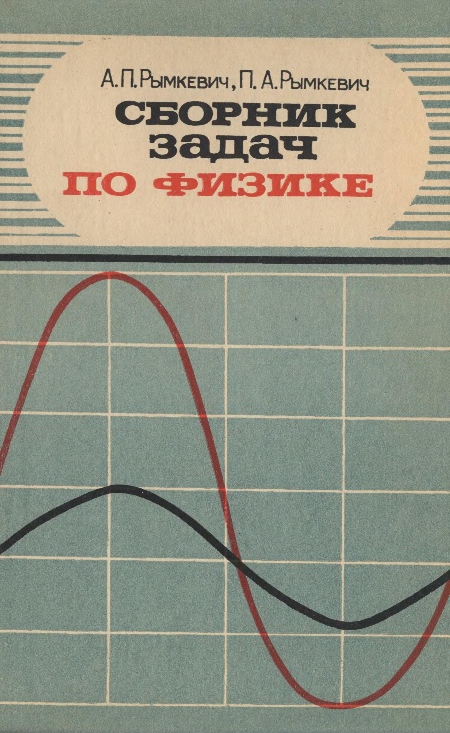 рымкевич сборника 8_10класс по гдз задач физике скачать