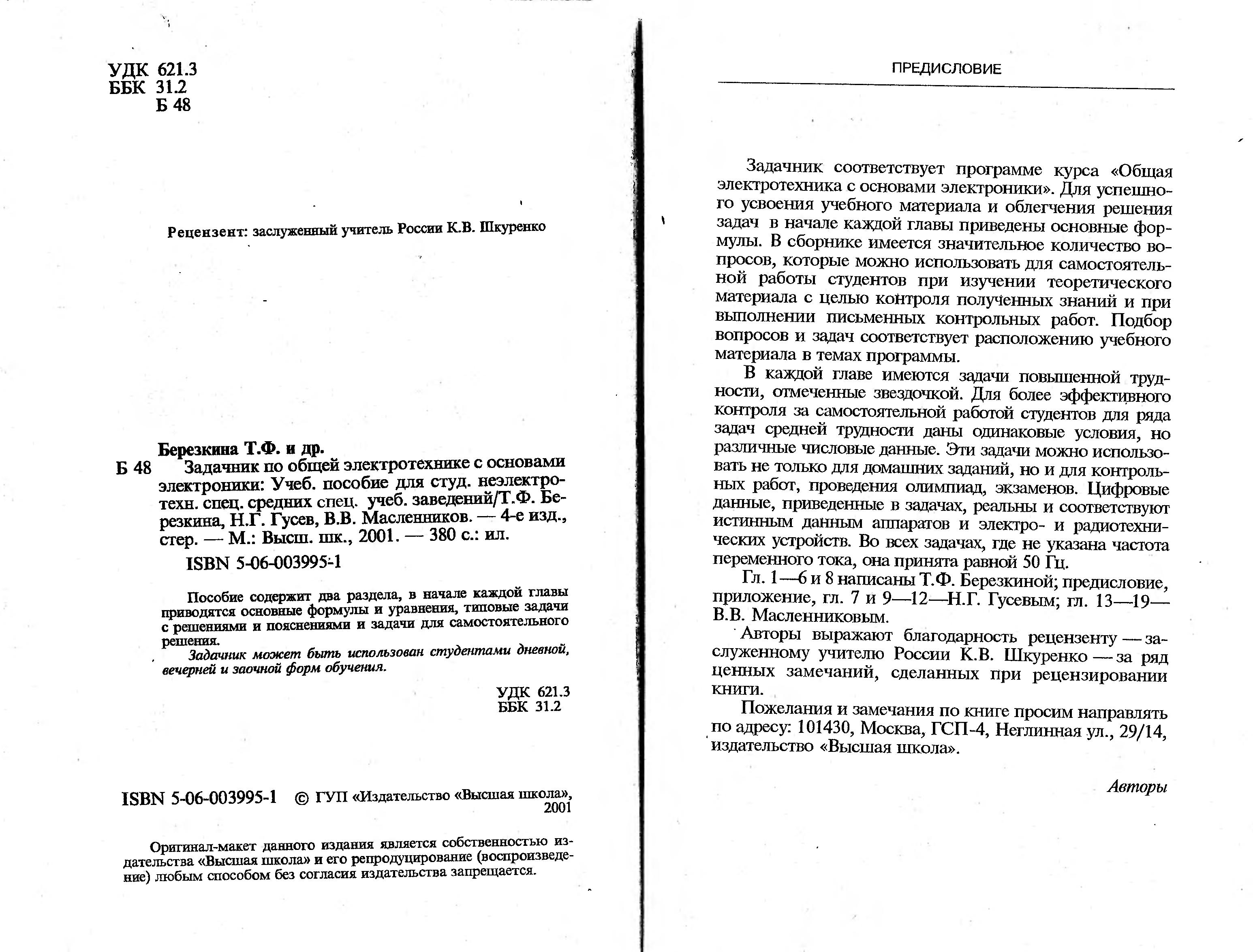 т.ф березкина н.г гусев решебник