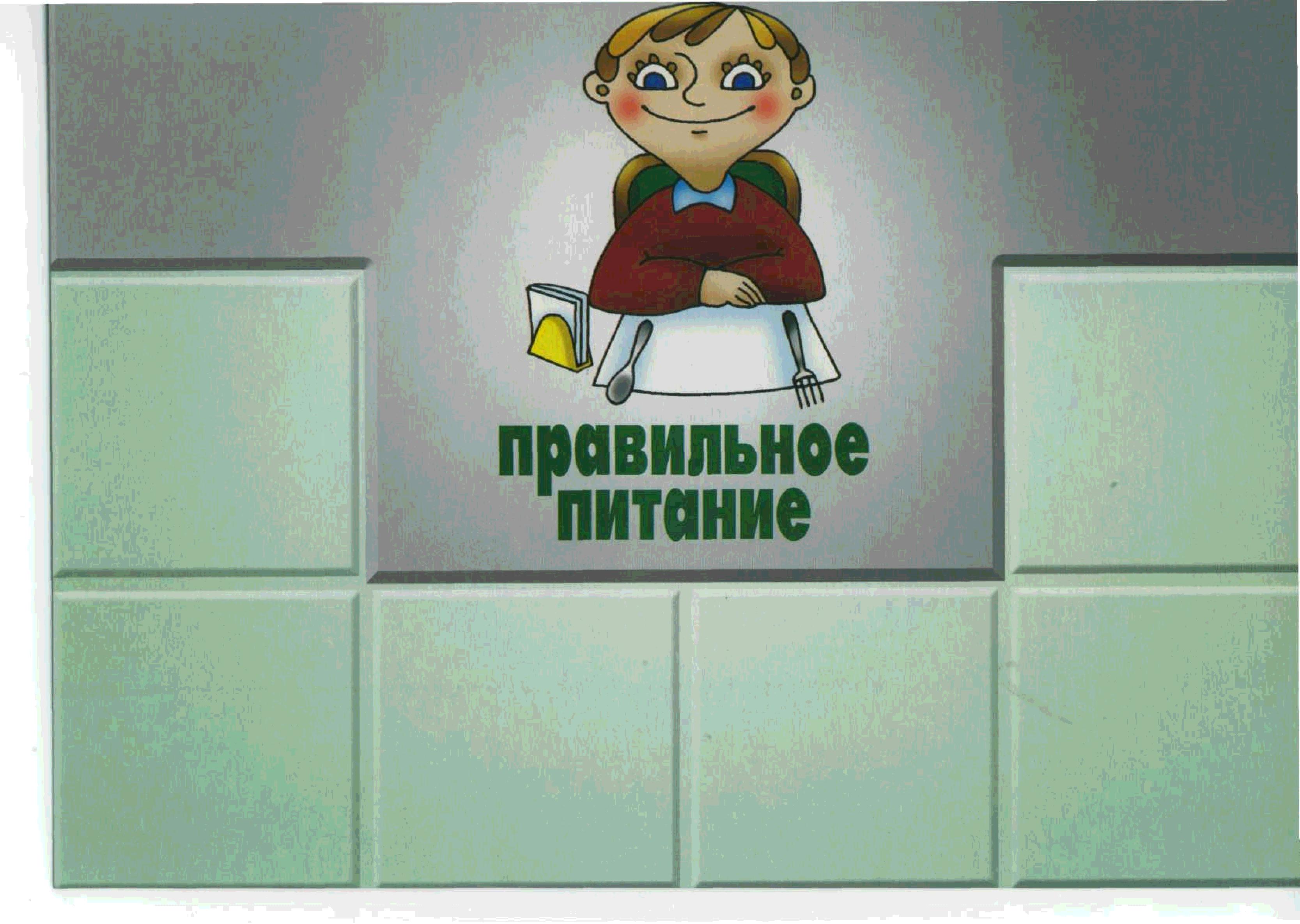 валеология или здоровый малыш картинки дому дистанционное обучение
