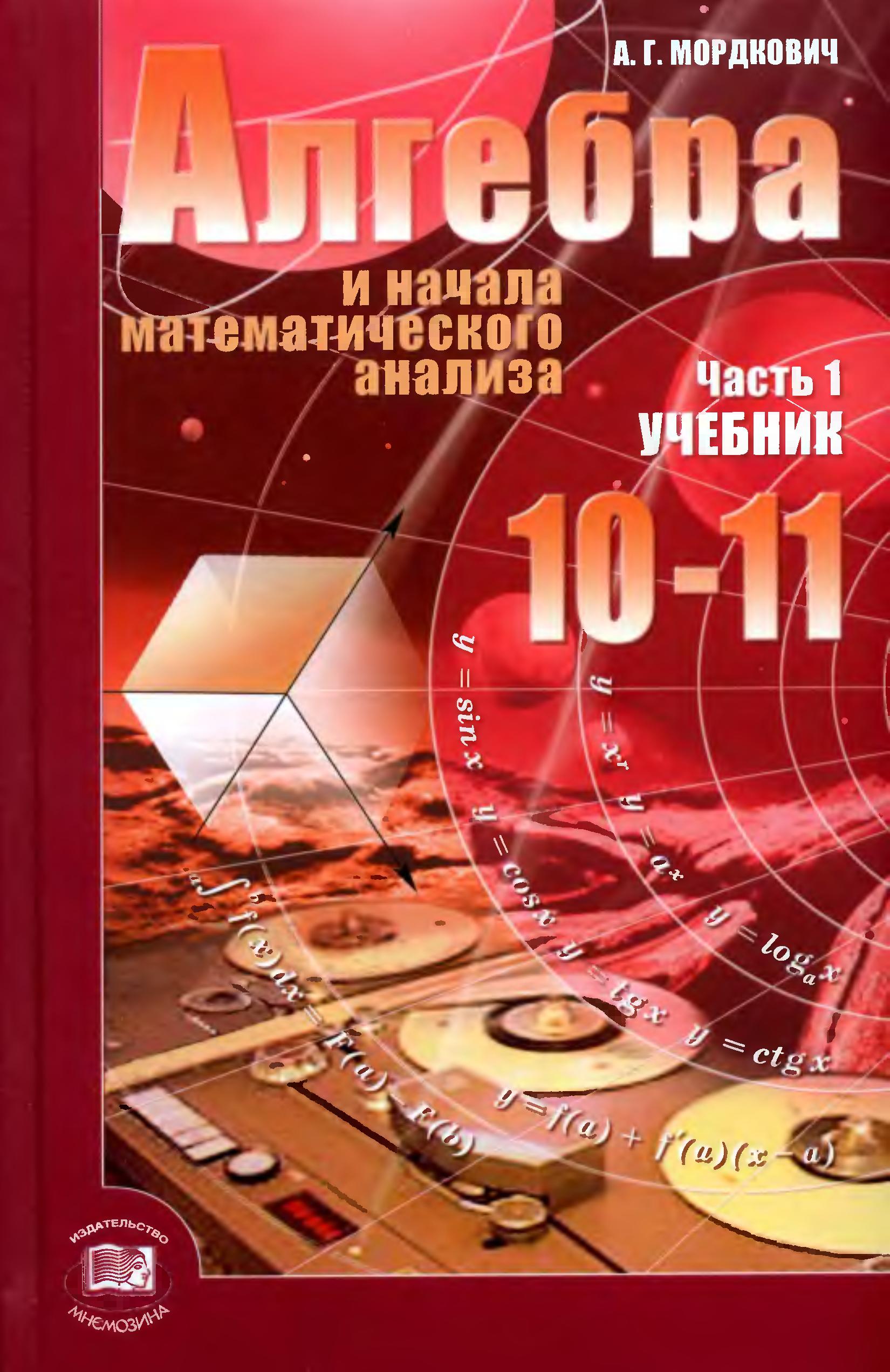 Мордкович гдз алгебра 10 11