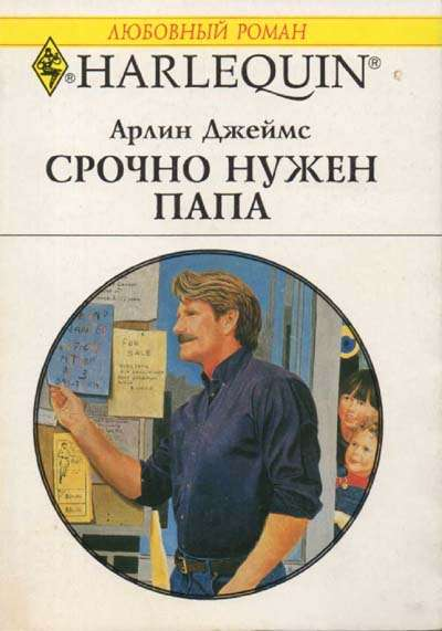 бооккафе книги арлин джеймс